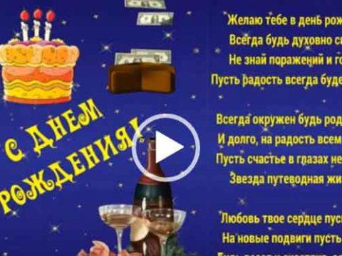 Поздравления с днем рождения братишке скачать бесплатно. Видео поздравления.