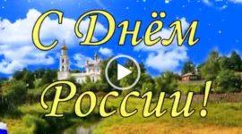 Красивое поздравление с днем России. Скачать видео.