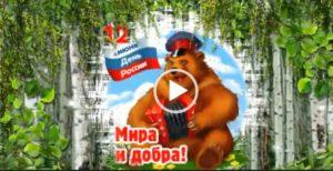 Скачать поздравление с днем россии бесплатно. Короткая видео открытка на телефон. Новые поздравления и пожелания на 12 июня.