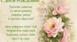 Красивая открытка с днем рождения мамочка в стихах. Скачать бесплатно.