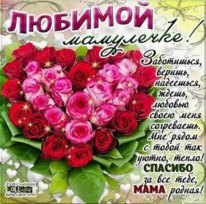 Любимой мамулечке. Красивая открытка. Скачать поздравления для мамы.