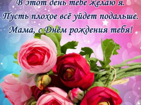 Короткое поздравление с днем рождения мама. Красивые поздравления для любимой мамы.