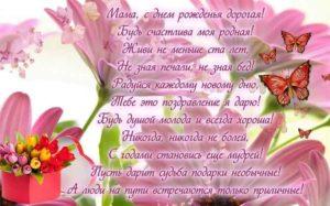 Красивая открытка с днем рождения мама. Скачать бесплатно. Поздравления для мамы.