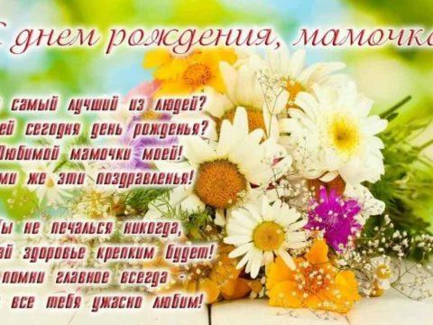 Позддравление с днем рождения мамочка в стихах. Скачать открытки бесплатно.