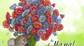 С днем рождения мама. Красивая открытка для мамы.