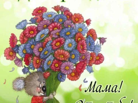 Милая открытка с днем рождения мама скачать бесплатно..