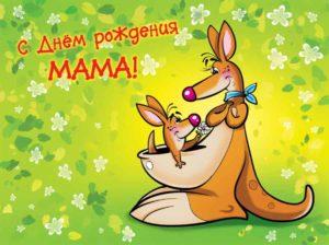 С днем рождения мама. Прикольная картинка. Скачать бесплатно поздравления маме.