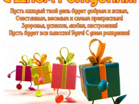 С днем рождения мужчине открытки бесплатно прикольные скачать бесплатно. Поздравить мужчину.