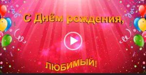 Поздравления с днем рождения мужу от жены/ Скачать бесплатно короткие видео поздравления для мужа.