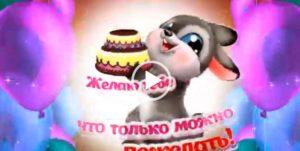 Веселое поздравление с днем рождения скачать видео бесплатно. Короткие поздравления.