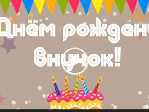 Поздравления с днем рождения внука от бабушки скачать бесплатно короткие видео поздравления.