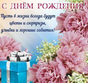Нежная открытка с днем рождения женщине скачать бесплатно. Открытки женщине.