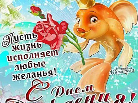 Милое поздравление женщине. Скачать открытки для женщин.