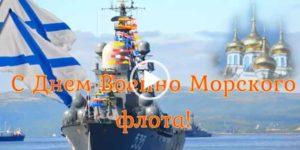 С днем военно морского флота скачать поздравление бесплатно.