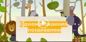 Детское поздравление с днем рождения скачать видео поздравление бесплатно.