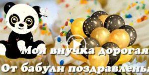 С днем рождения внучке от бабушки скачать поздравления бесплатно. Видео поздравление внучке.