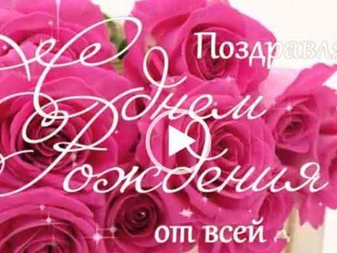 Красивые поздравления с днем рождения женщине. Скачать короткие видео поздравления бесплатно.