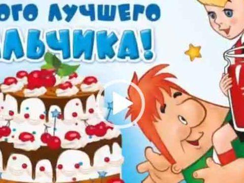 Поздравление с днем рождения мальчику. Скачать новые поздравления бесплатно. Видео открытки детям.