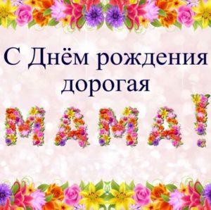 Открытка с днем рождения дорогая мама. Скачать бесплатно.