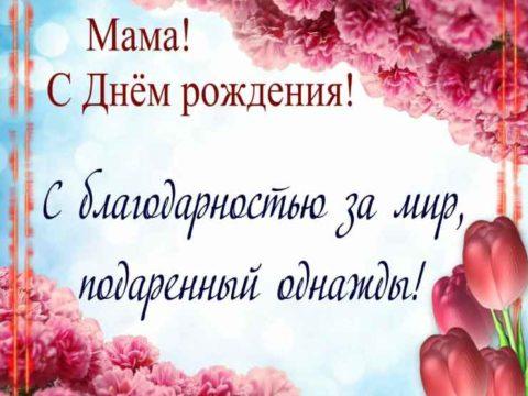 Скачать бесплатно открытку с днем рождения мама на телефон.
