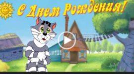С днем рождения от кота Матроскина. Скачать видео поздравление.