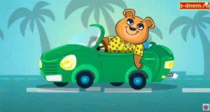Скачать поздравление на день автомобилиста бесплатно. Новые открытки 2021 года.