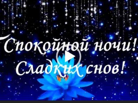 Скачать пожелания спокойной ночи, доброй ночи бесплатно. Новые пожелания.