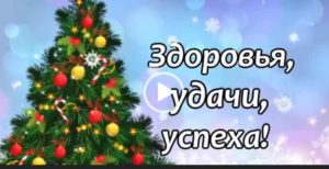 С днем рождения Скачать зимние поздравления бесплатно.