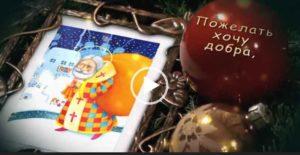 Поздравления с днем святого николая скачать бесплатно. Новые открытки.