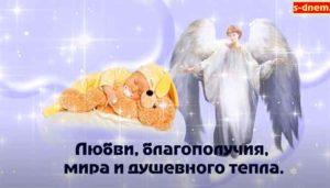 Поздравления на крещение