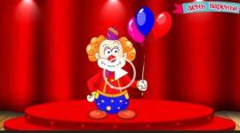 С днем рождения от клоуна. Скачать бесплатно.