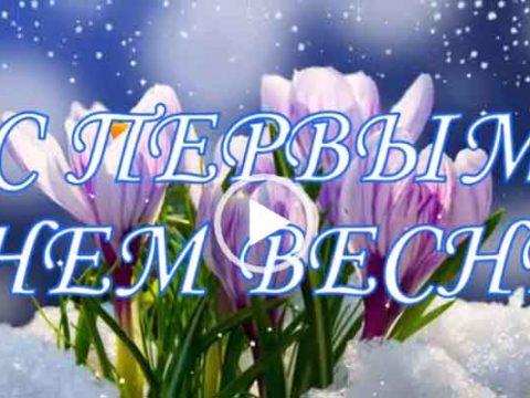 Красивое поздравление с первым днем весны, с 1 марта!