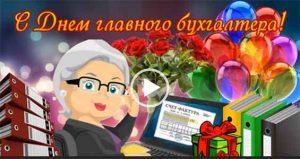 Видео открытка с днем бухгалтера.  Видео поздравления с днем ру