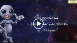 С днем космонавтики и авиации. Скачать видео поздравление.