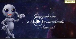 Открытка с днем космонавтики скачать бесплатно на телефон. Видео открытки 2021 года