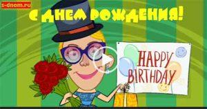 Скачать красивое поздравление с днем рождения.